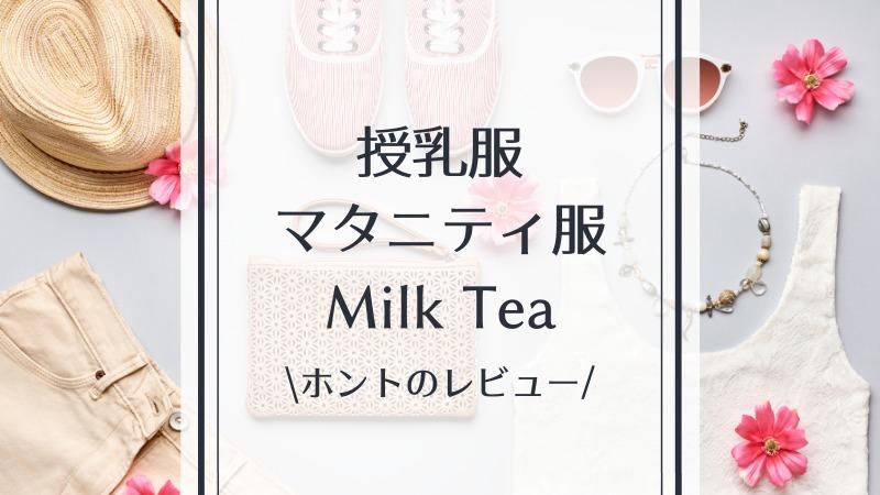 授乳服ミルクティー