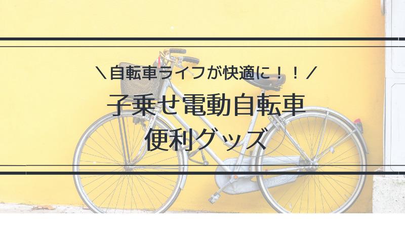 子乗せ自転車 グッズ