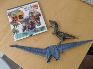 恐竜 折り紙