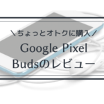 pixel buds 安く買う