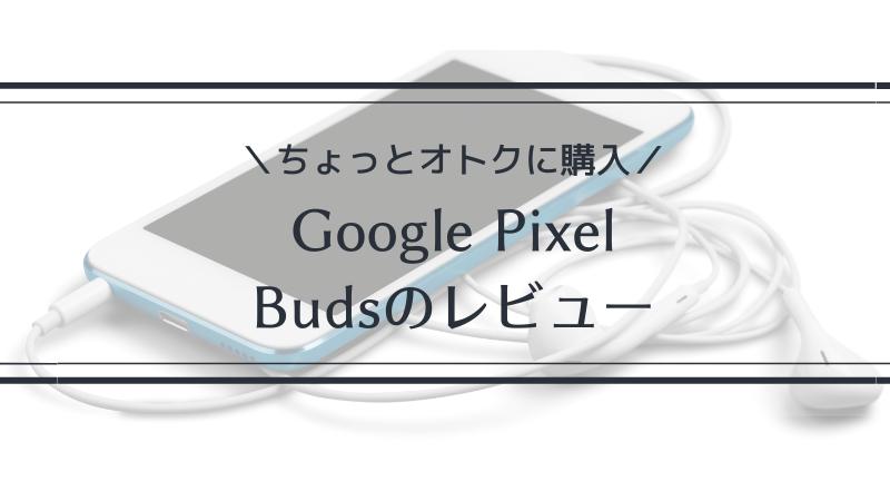 pixel buds 安く買う