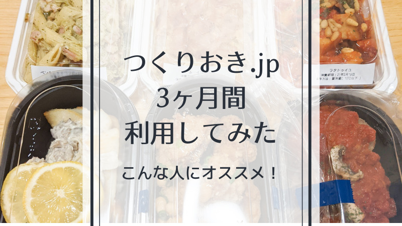 つくりおき.jp おためし