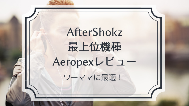 Aeropexレビュー